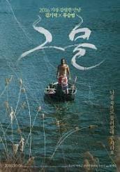 locandina-il-prigioniero-coreano4